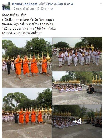 https://www.facebook.com/sivilai.teekham/posts/1948935715336070?pnref=story
