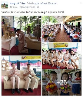 https://www.facebook.com/somboonwiriya/posts/10210975140791676