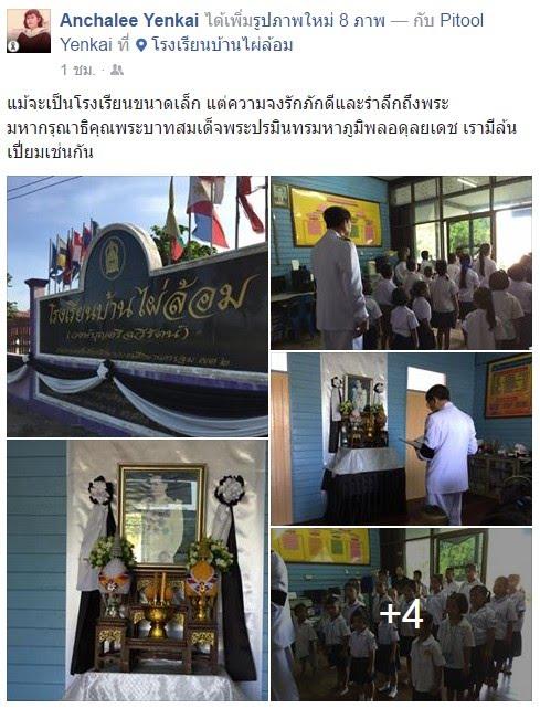 https://www.facebook.com/anchalee.yenkai/posts/1291040834286753