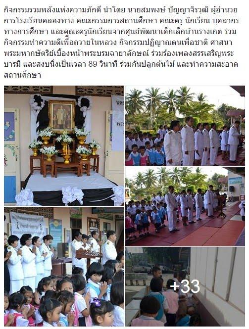 https://www.facebook.com/klongtangloung/posts/1818450735075364