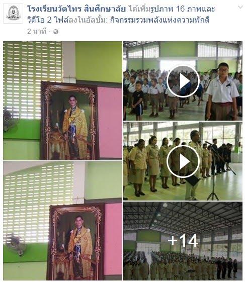 https://www.facebook.com/watsai.school/posts/1149284121834149