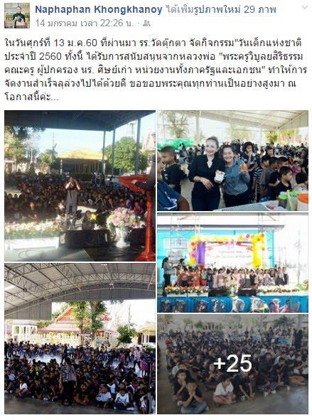 https://www.facebook.com/naphaphan108/posts/857298081077383