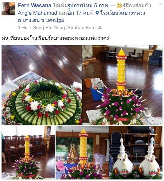 https://www.facebook.com/fernfernwasana/posts/1172054302836143