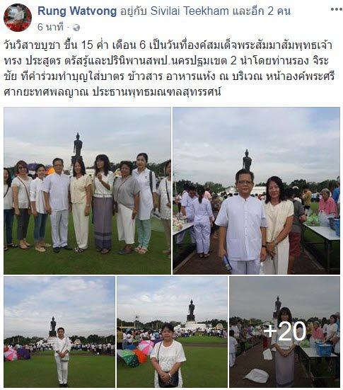 https://www.facebook.com/rung.watvong/posts/1655803307806878