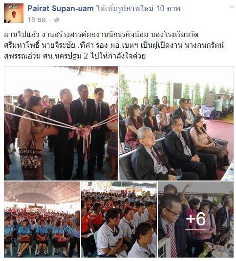 https://www.facebook.com/pairat.supanuam/posts/468427010017622