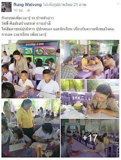 https://www.facebook.com/rung.watvong/posts/946750175378865?pnref=story