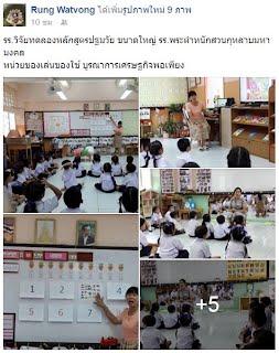 https://www.facebook.com/rung.watvong/posts/1078823688838179