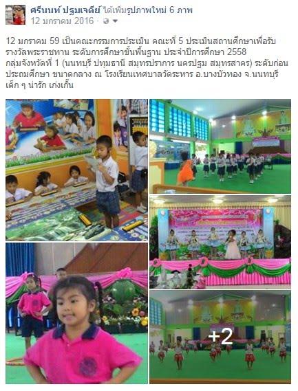 https://www.facebook.com/srinon97/posts/1193504490678846?pnref=story