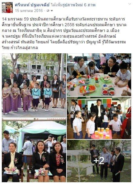 https://www.facebook.com/srinon97/posts/1194675513895077?pnref=story