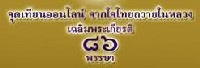 http://www.thaiblessking.com/register/website
