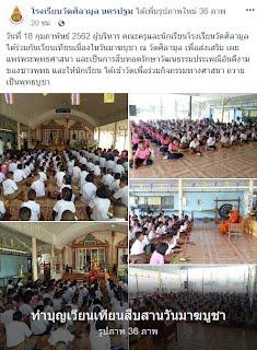 https://www.facebook.com/watsai.school/media_set?set=a.2063906750371877&type=3