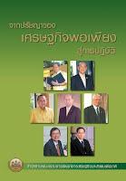 http://www.samrancom.com/book_eco.zip
