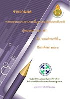 https://sites.google.com/a/hi-supervisory5.net/npt2/ngan-wad-laea-pramein-phl-kar-cadkar-suksa/NT61.jpg