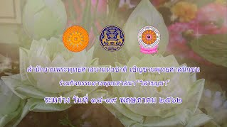 https://www.facebook.com/ThaigovSpokesman/videos/1279682758874143/?t=35