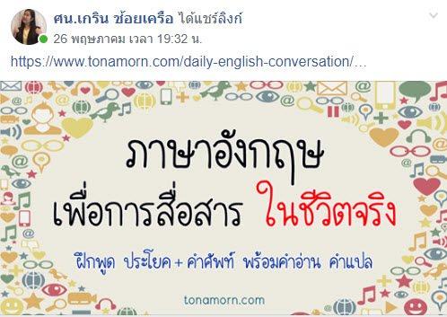 https://www.tonamorn.com/daily-english-conversation/?fbclid=IwAR08rs3Db0wxC9ZjsUfyb0b5Oa9c_Rx33TTqpMQIUFUXA5FXs4GP4Oqr4zw