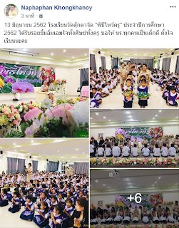 https://www.facebook.com/naphaphan108/posts/1449216921885493