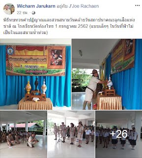 https://www.facebook.com/wicharn.jarukarn/posts/2336356479914657