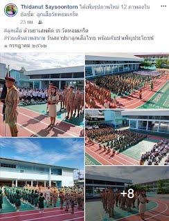 https://www.facebook.com/thidanut.saysoontorn/media_set?set=a.2732832210079308&type=3