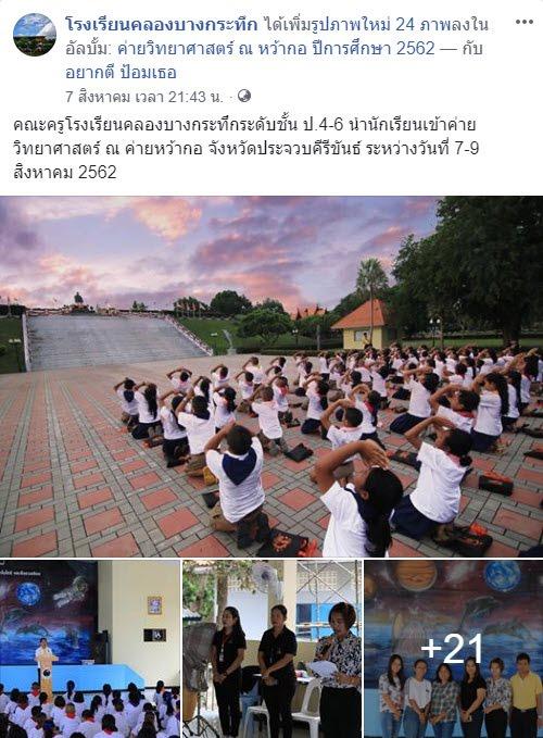 https://www.facebook.com/pg/KlongbangkraturkSchool/photos/?tab=album&album_id=2433036420068644&__tn__=-UC-R