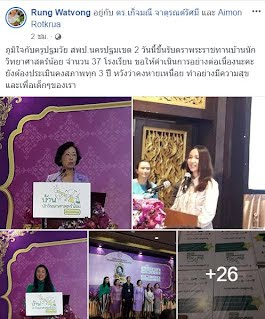 https://www.facebook.com/rung.watvong/posts/2310651728988696
