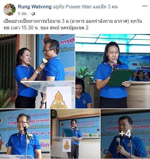 https://www.facebook.com/rung.watvong/posts/2319297501457452