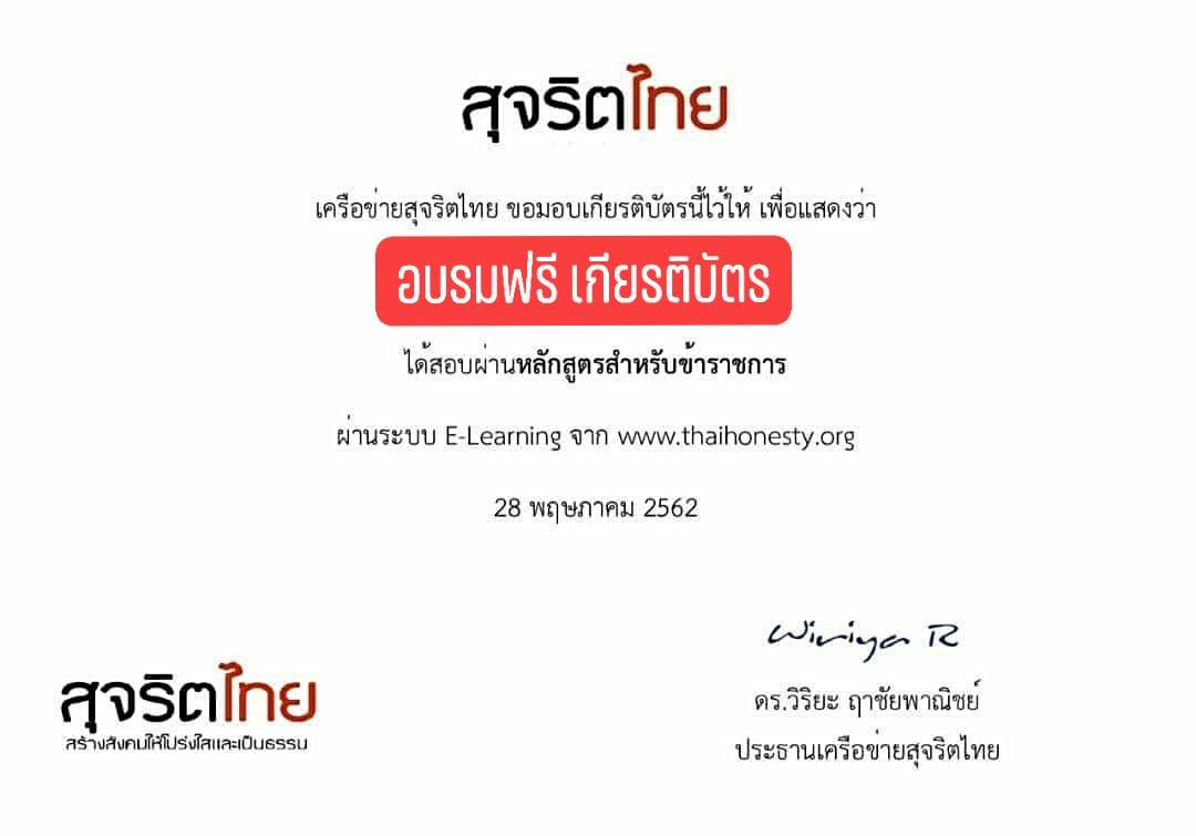 www.thaihonesty.org