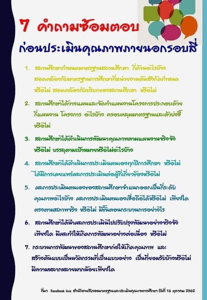 https://sites.google.com/a/hi-supervisory5.net/npt2/ngan-prakan-khunphaph-phayni/75258484_3053583291325507_670447925368717312_n.jpg?attredirects=0