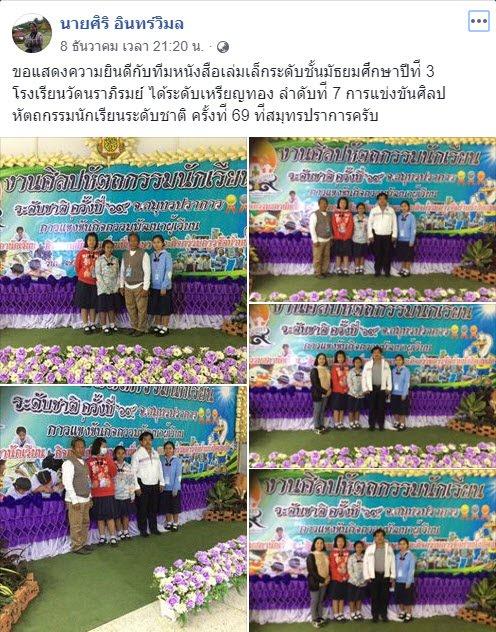 https://www.facebook.com/permalink.php?story_fbid=2435410726557758&id=100002665646749