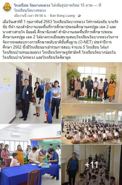 https://www.facebook.com/watbangluangschool/media_set?set=a.2434880630135318&type=3