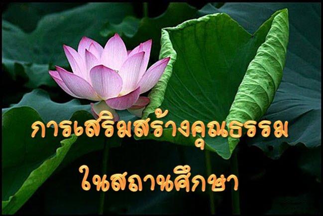 https://sites.google.com/a/hi-supervisory5.net/npt2/ngan-khorngkar-phises/rongreiyn-withi-phuthth-rongreiyn-khunthrrm