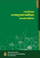 https://bet.obec.go.th/New2020/wp-content/uploads/2020/10/book002.pdf