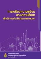 https://bet.obec.go.th/New2020/wp-content/uploads/2020/10/book005.pdf