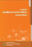 https://bet.obec.go.th/New2020/wp-content/uploads/2020/10/book003-1.pdf