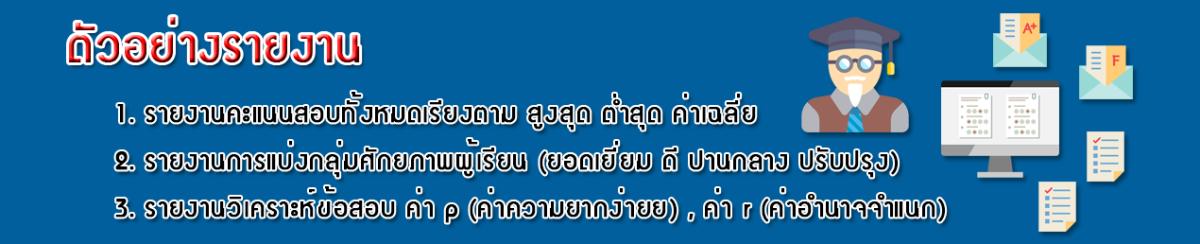 https://sites.google.com/a/hi-supervisory5.net/npt2/ngan-wad-laea-pramein-phl-kar-cadkar-suksa/Topic129.png