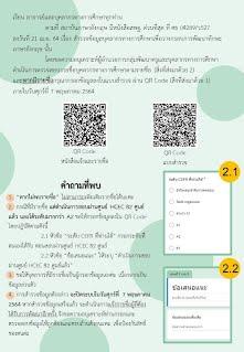https://sites.google.com/a/hi-supervisory5.net/npt2/bukhlakr/kerin/kickrrm-kar-nithes-laea-kar-ptibati-ngan-sn-kerin-2564/1miy64/38.jpg