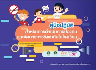 https://resourcecenter.thaihealth.or.th/files/66/%E0%B8%84%E0%B8%B9%E0%B9%88%E0%B8%A1%E0%B8%B7%E0%B8%AD%E0%B8%9B%E0%B9%89%E0%B8%AD%E0%B8%87%E0%B8%81%E0%B8%B1%E0%B8%99%E0%B8%81%E0%B8%B2%E0%B8%A3%E0%B8%A3%E0%B8%B1%E0%B8%87%E0%B9%81%E0%B8%81%E0%B8%81%E0%B8%B1%E0%B8%99%E0%B9%83%E0%B8%99%E0%B9%82%E0%B8%A3%E0%B8%87%E0%B9%80%E0%B8%A3%E0%B8%B5%E0%B8%A2%E0%B8%99.pdf