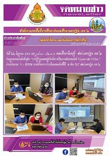 https://sites.google.com/a/hi-supervisory5.net/npt2/bukhlakr/kerin/kickrrm-kar-nithes-laea-kar-ptibati-ngan-sn-kerin-2564/_draft_post/198030908_321379179446865_4635275710703825479_n.jpg