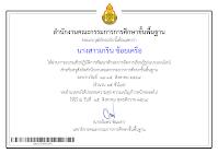 https://sites.google.com/a/hi-supervisory5.net/npt2/bukhlakr/kerin/phathna-tn/obec-certificate.png